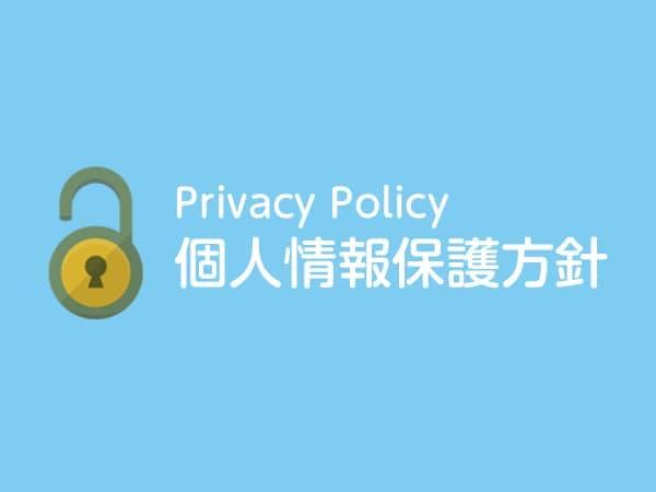 プライバシーポリシー|諸事情ありまして