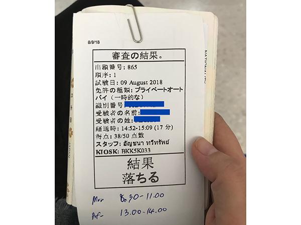 タイでバイクの免許を取ってみた話【学科試験編1】|諸事情ありまして