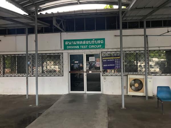タイでバイクの免許を取ってみた話【実技試験編2】|諸事情ありまして