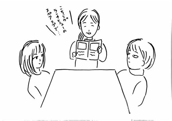 メニュー説明2