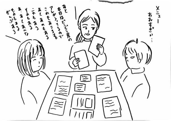 メニュー説明3