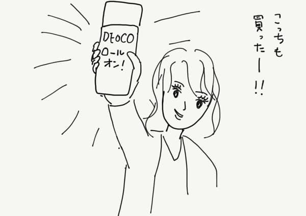 DEOCO8
