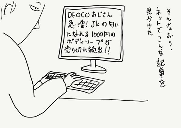 DEOCO1